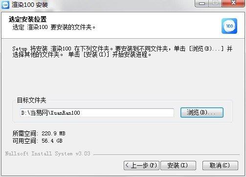 渲染100客户端 v3.0.3.5 官方最新版 0