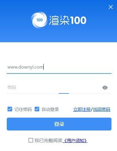 渲染100客户端 v3.0.3.5 官方最新版 2