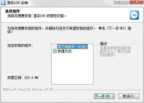 渲染100客户端 v3.0.3.5 官方最新版 1