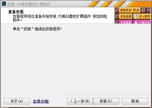 ps磨皮插件dr5加强版 v5.0.0 官方最新版 0