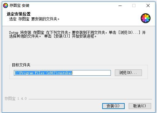 存图宝电脑版 v1.4.0 官方版 0