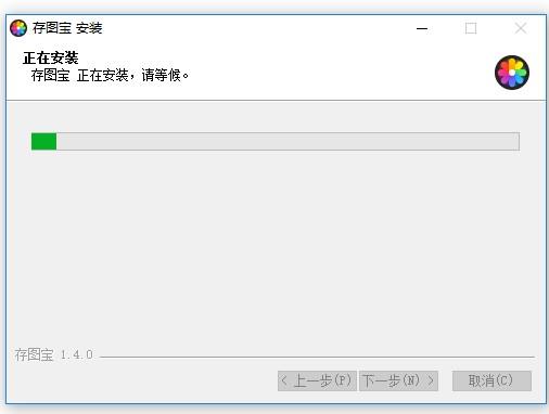 存图宝电脑版 v1.4.0 官方版 1