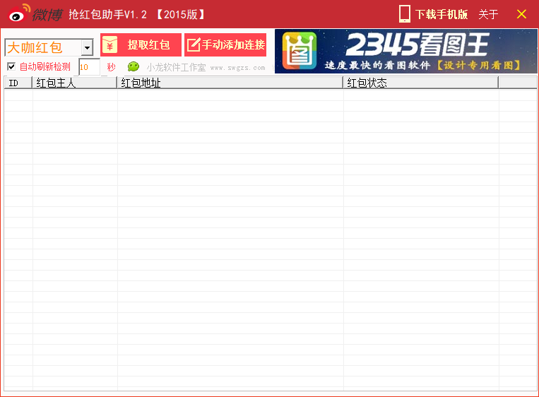 微博抢红包助手官方版 v1.2 绿色版 0