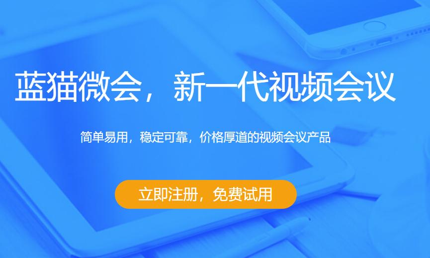 蓝猫微会app