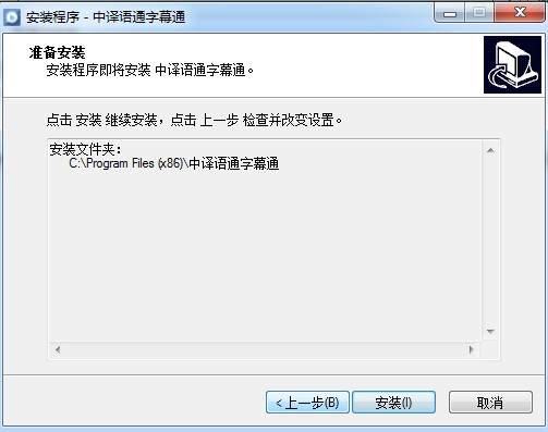 字幕通Yee Caption v2.0.0.05 ��X版 1