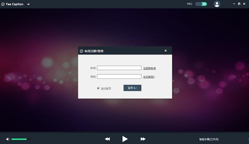 字幕通Yee Caption v2.0.0.05 ��X版 3