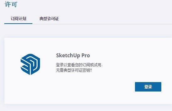 SketchUpPro2021最新版本 v21.0.391.0 官方版 2