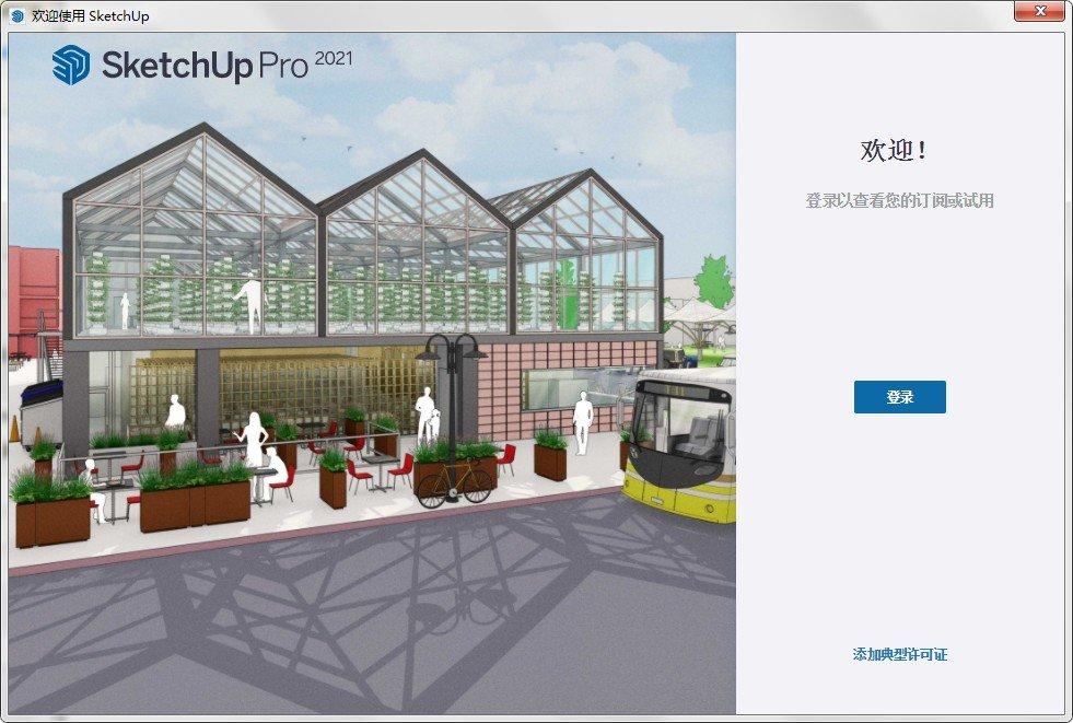sketchup pro2021最新版