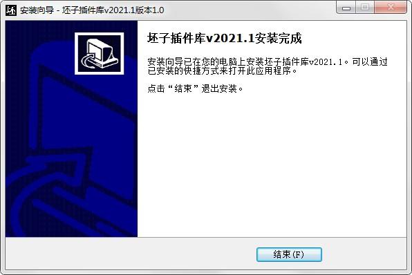 坯子插件库2021版本(su插件管理器) v2021.1 最新版 0