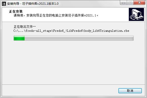 坯子插件库2021版本(su插件管理器) v2021.1 最新版 1