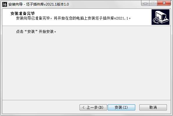 坯子插件库2021版本(su插件管理器) v2021.1 最新版 2