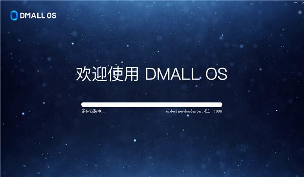 多�cDmall OS系�y v1.2.5 官方版 0