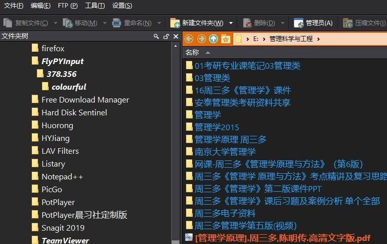 Directory Opus文件管理器 v12.23.7655 最新版 0