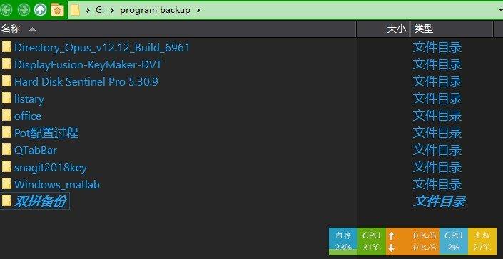 Directory Opus文件管理器 v12.23.7655 最新版 1