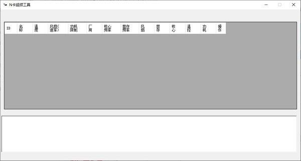 英伟达显卡超频工具OverClock 电脑版 0