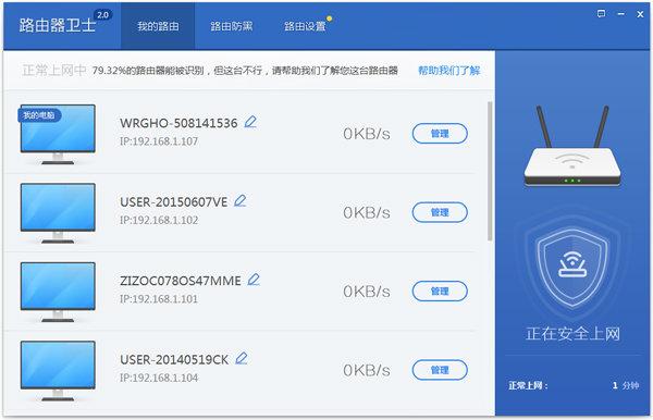 360路由器助手��X版 v2.1.0.1055 最新版 0
