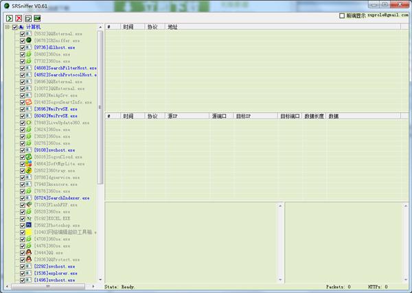 srsniffer抓包�件 v0.61 最新版 0
