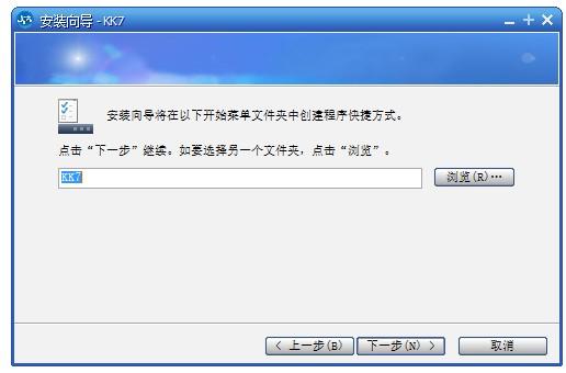 kk7.0�件 v7.0.2.0 官方版 1
