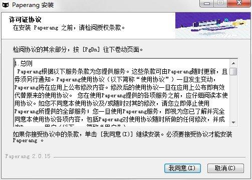 喵喵机pc客户端 v2.0.15.0 官方最新版 1