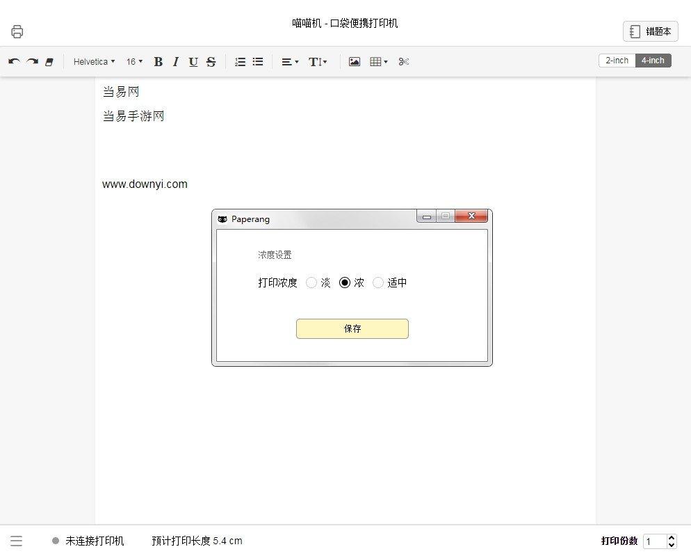 喵喵机pc客户端 v2.0.15.0 官方最新版 3