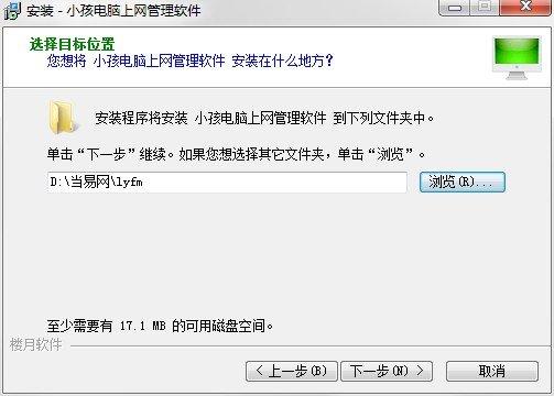 小孩��X上�W管理�件官方版 v9.2.0.0 最新版 0