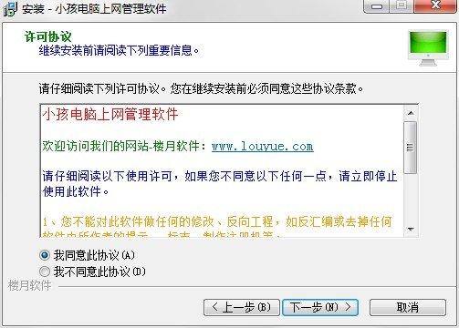 小孩��X上�W管理�件官方版 v9.2.0.0 最新版 1