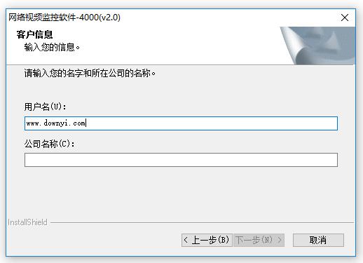 ivms4000软件