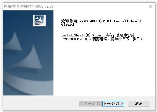 海康威视iVMS4000监控管理平台 v2.0 官方版 0