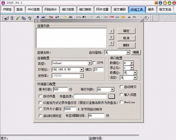 华为ip工具ipop v4.1 最新版 0