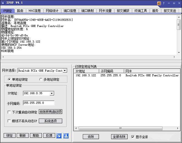 华为ip工具下载