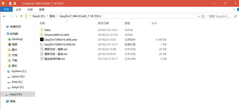 万能驱动助理32位离线版 v7.17 最新版 0