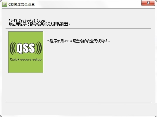 qss连接工具电脑版