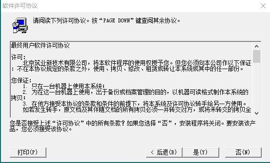 筑�I建筑材料管理�件 v9.0 官方版 0