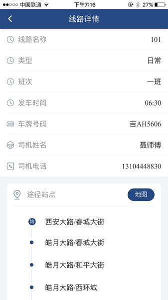 祥泰班車最新版 v1.1 ios版 0