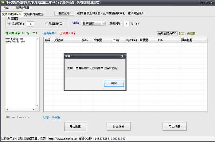 爱站关键词挖掘查询工具(simon) v4.0 最新版 0