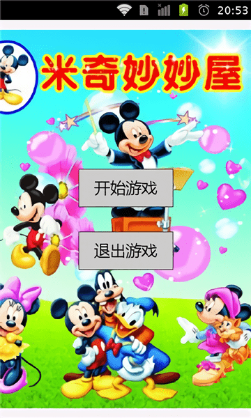 米奇妙妙屋游戲中文版