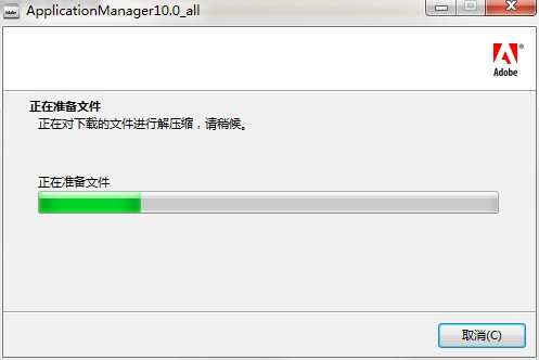 Adobe Application Manager官方版 v10.0 最新版 1