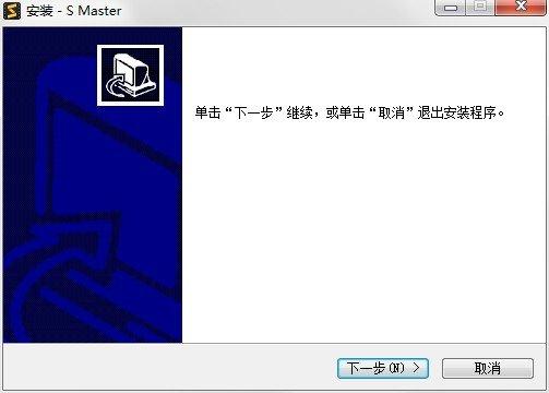 萤石大师电脑版(S Master) v2.0.0.210211 最新版 0