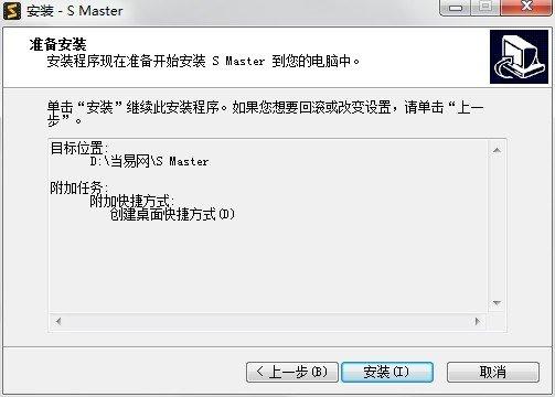 萤石大师电脑版(S Master) v2.0.0.210211 最新版 1