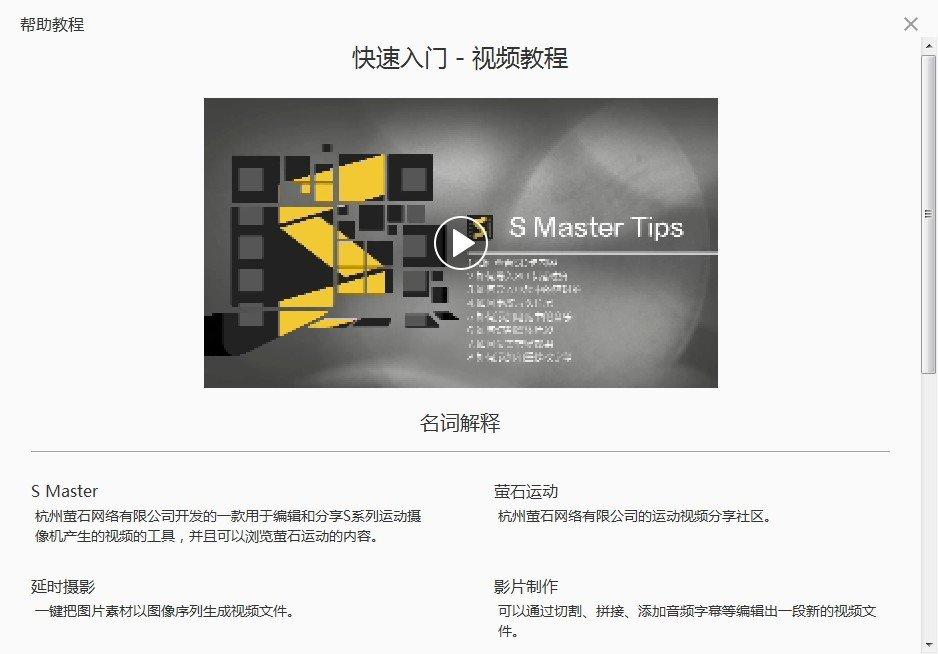 萤石大师电脑版(S Master) v2.0.0.210211 最新版 2