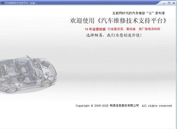 畅易汽车维修技术支持平台 v4.0 最新版 1