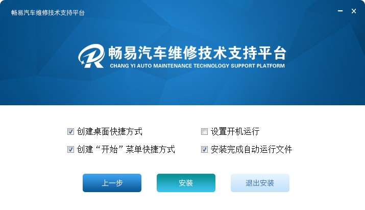畅易汽车维修技术支持平台 v4.0 最新版 2