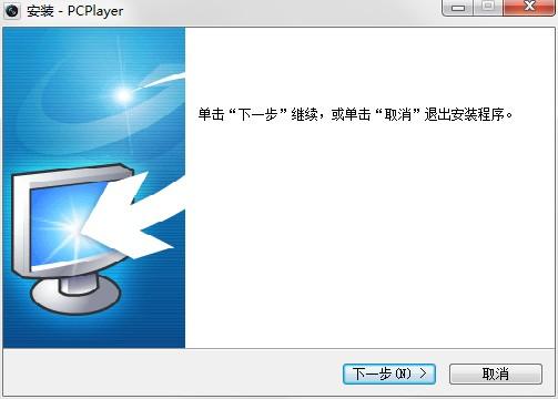 萤石云视频插件电脑版(PCPlayer) v3.18.11.0 官方最新版 0