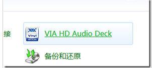 VIA HD Audio Deck win10声卡驱动 v11.1.00.30.130816 绿色版 1