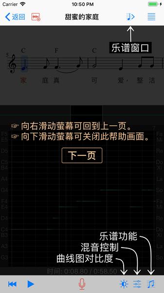 歌唱音调仪软件 v2.5.3 ios版 2