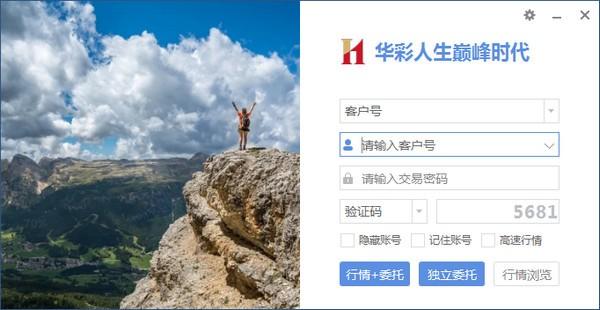 华西证券华彩人生巅峰时代 v1.3.0 pc版 0