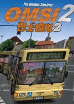 巴士模拟2游戏中文版(omsi2)