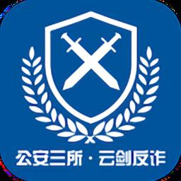 公安三所云剑反诈v1.0.0.1025 安卓