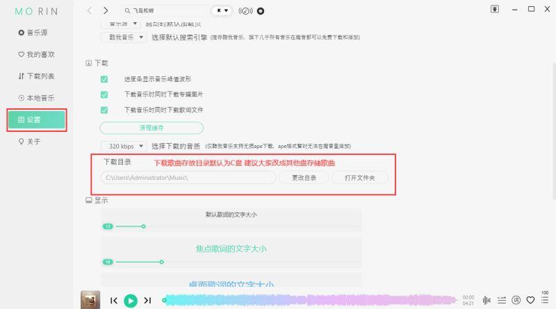 魔音Morin最新版 v2.5.8.5 官方版 0
