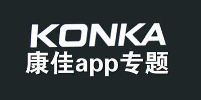 康佳app